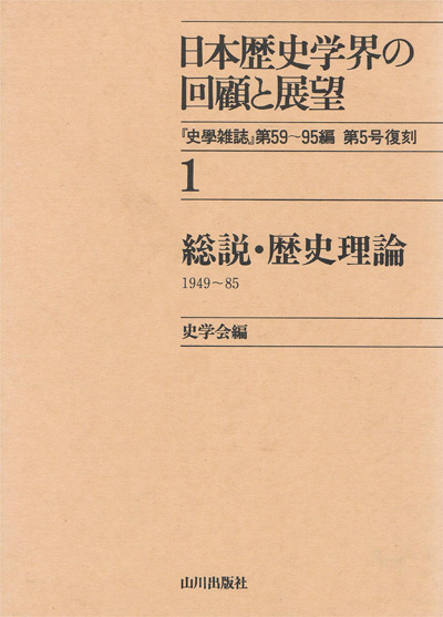 史学会 :: 関連刊行物