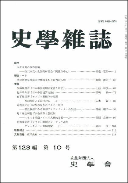 史学会 :: 第123 編1 号~12 号(2014 ...