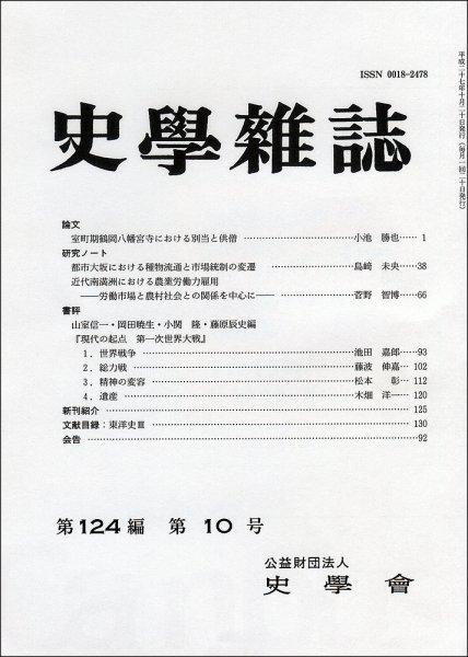公益財団法人史学会      SHIGAKUKAI(The Historical Society of Japan)