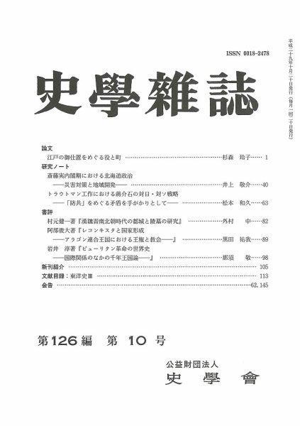 史学会 第126 編1 号 12号 2017